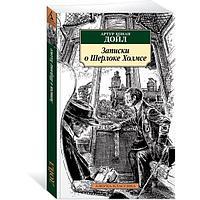 Дойл А. К.: Записки о Шерлоке Холмсе
