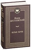 Достоевский Ф. М.: Белые ночи. Мировая классика