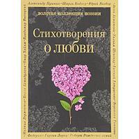 Стихотворения о любви. Золотая коллекция поэзии