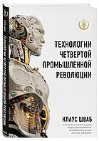 Шваб К.: Технологии Четвертой промышленной революции