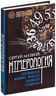 Матвеев С. А.: Нумерология. Большая книга чисел вашей судьбы