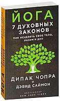 Чопра Д., Саймон Д.: Йога: 7 духовных законов. Как исцелить свое тело, разум и дух