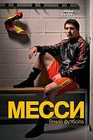 Балаге Г.: Месси. Гений футбола (2-е изд., испр., сокр.)