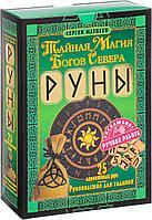 Матвеев С. А.: Руны. Тайная магия богов Севера. 25 деревянных рун и руководство для гадания