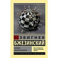 Бжезинский З.: Великая шахматная доска