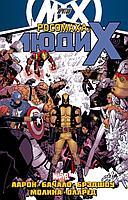 Аарон Дж.: Росомаха и Люди Икс. Том 2