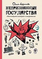 Лаврентьева О.: Непризнанные Государства. Одиннадцать историй о сепаратизме