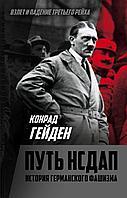 Гейден К.: Путь НСДАП. История германского фашизма