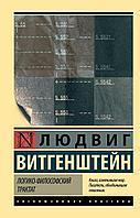 Витгенштейн Л.: Логикофилософский трактат