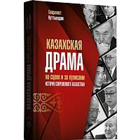 Куттыкадам С.: Казахская драма на сцене и за кулисами. История современного Казахстана. 2 издание