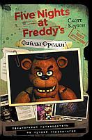 Коутон С.: Файлы Фредди. Официальный путеводитель по лучшей хоррор-игре