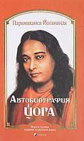Парамаханса Й.: Автобиография йога