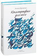 Проненко Л.: Каллиграфия для всех +с/о