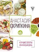 Скрипкина А. Ю.: #Лучшие салаты на каждый день