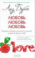 Бурбо Л.: Любовь, любовь, любовь: О разных способах улучшения отношений, о приятии других и себя
