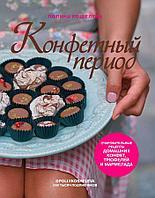 Кошелева П.: Конфетный период. Очаровательные рецепты домашних конфет, трюфелей и мармелада