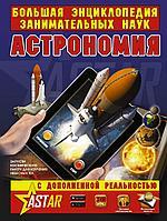 Вайткене Л. Д., Филиппова М. Д.: Астрономия