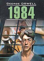 Оруэлл Дж.: 1984