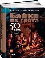 Дробышевский С. В.: Байки из грота: 50 историй из жизни древних людей