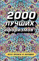 Душенко К. В.: 2000 лучших афоризмов всех времен и народов
