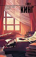 Кинг С.: Как писать книги