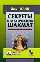Нанн Дж.: Секреты практических шахмат