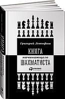Левенфиш Г.: Книга начинающего шахматиста