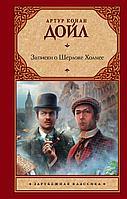 Дойл А. К.: Записки о Шерлоке Холмсе. Зарубежная классика
