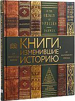 Коллинз О.: Книги, изменившие историю. От Искусства войны до Маленького принца