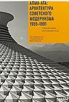 Броновицкая А., Малинин Н.: Алма-Ата: архитектура советского модернизма 1955-1991