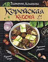 Астанкова Е. В.: Корейская кухня
