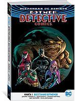 Тайнион IV Дж.: Вселенная DC. Rebirth. Бэтмен. Detective Comics. Кн. 1. Восстание бэтменов