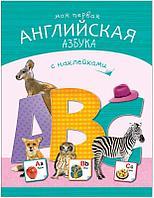 Михайлов П.: Азбуки с наклейками. Моя первая английская азбука