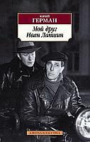 Герман Ю. П.: Мой друг Иван Лапшин