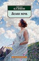 Кузмин М. А.: Белая ночь