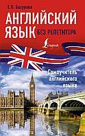 Бахурова Е. П.: Английский язык без репетитора. Самоучитель английского языка