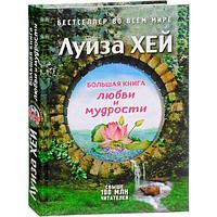Хей Л.: Большая книга любви и мудрости (Подарочное издание)