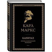 Маркс К.: Капитал: критика политической экономии. Том I