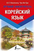 Касаткина И. Л., Чун Ин Сун: Корейский язык. Лучший самоучитель