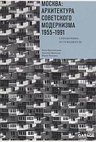 Броновицкая А., Малинин Н.: Москва: архитектура советского модернизма. 1955-1991