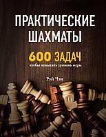 Чэн Р.: Практические шахматы: 600 задач, чтобы повысить уровень игры