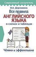 Державина В. А.: Все правила английского языка в схемах и таблицах
