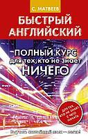 Матвеев С. А.: Быстрый английский. Полный курс для тех, кто не знает НИЧЕГО