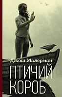 Малерман Д.: Птичий короб