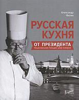 Филин А. Н.: Русская кухня от президента Национальной Гильдии шеф-поваров
