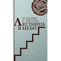 Хазин М., Щеглов С.: Лестница в небо. Краткая версия