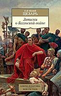 Цезарь Г. Ю.: Записки о Галльской войне (Азбука-классика. Non-Fiction)
