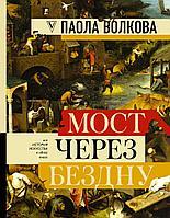 Волкова П. Д.: Мост через Бездну: полная энциклопедия всех направлений и художников