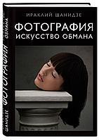 Шанидзе И. М.: Фотография. Искусство обмана