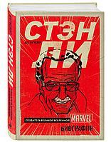Батчелор Б.: Стэн Ли. Создатель великой вселенной Marvel. Биография